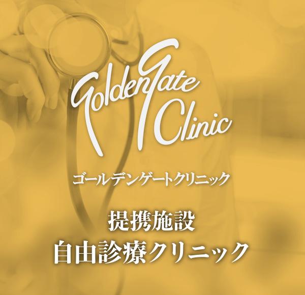 提携施設 自由診療クリニック ゴールデンゲートクリニック