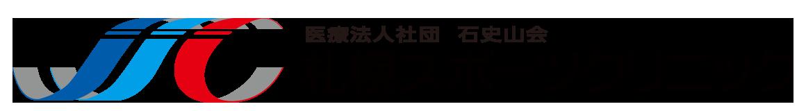 札幌スポーツクリニック